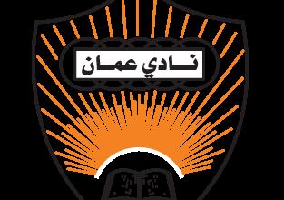 صورة نادي عمان يحدد شروط الترشح للمناصب الشاغرة