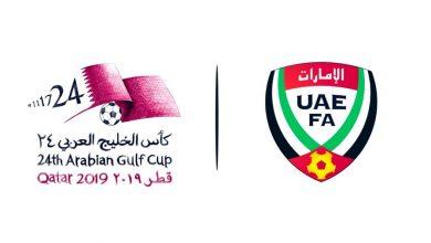 Photo of الإمارات تقرر رسميا المشاركة في خليجي 24