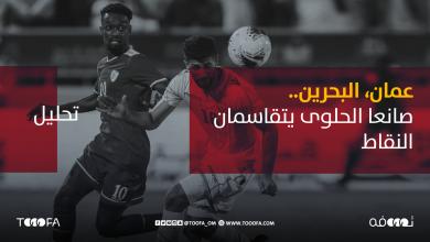 صورة عمان البحرين… صانعا الحلوى يتقاسمان النقاط
