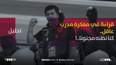 Photo of قراءة في مفكرة مدرب عاقل.. كنا نظنه مجنونا!