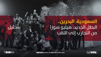صورة السعودية البحرين.. البطل الجديد، هيليو سوزا من التجارب إلى اللقب