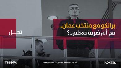 Photo of برانكو مع منتخب عمان.. فخ أم ضربة معلم؟