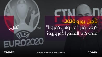 "Photo of تأجيل يورو 2020.. كيف يؤثر ""فيروس كورونا"" على كرة القدم الأوروبية؟"
