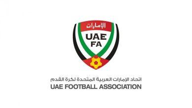 Photo of الاتحاد الإماراتي يشكل لجنة للموسم الجديد