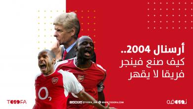 Photo of أرسنال 2004.. كيف صنع فينجر فريقاً لا يقهر؟