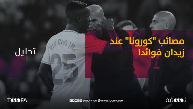 Photo of مصائب كورونا عند زيدان فوائد!