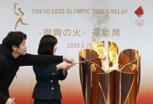 Photo of عرض الشعلة الأولمبية لدورة طوكيو