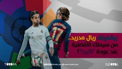 "Photo of برشلونة أم ريال مدريد.. من سيملك الأفضلية عند عودة ""لاليجا""؟"