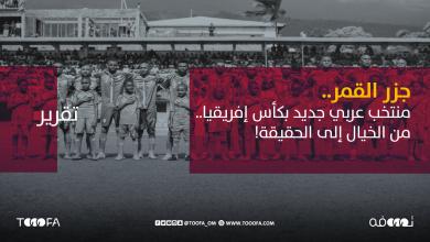 Photo of جزر القمر: منتخب عربي جديد بكأس أفريقيا.. من الخيال إلى الحقيقة!
