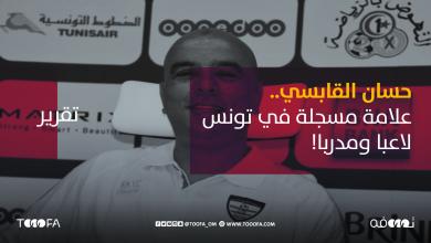 Photo of حسان القابسي.. علامة مسجلة في تونس لاعبا ومدربا!