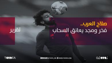 Photo of صلاح العرب.. فخر ومجد يعانق السحاب