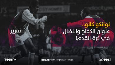 Photo of ذاكرة نجوم القارة السمراء 4: نوانكو كانو.. عنوان الكفاح والنضال في كرة القدم!