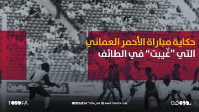 """Photo of حكاية مباراة الأحمر العماني التي """"غُيبت"""" في الطائف"""