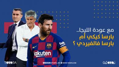 Photo of هذا الموسم.. برشلونة كيكي سيتيين أم برشلونة فالفيردي؟!