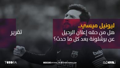 Photo of ليونيل ميسي.. هل من حقه إعلان الرحيل عن برشلونة بعد كل ما حدث؟