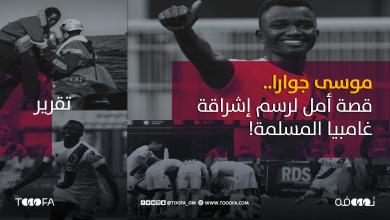 Photo of موسى جوارا.. قصة أمل لرسم إشراقة غامبيا المسلمة!