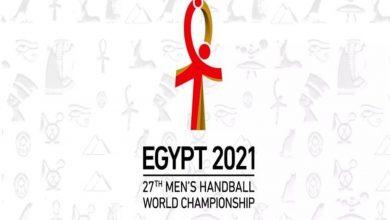 Photo of موعد قرعة كأس العالم لليد 2021