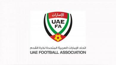 Photo of موعد الجمعية العمومية للاتحاد الإماراتي