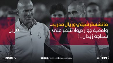 Photo of مانشستر سيتي وريال مدريد.. واقعية جوارديولا تنتصر على سذاجة زيدان