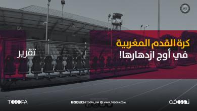 صورة كرة القدم المغربية في أوج ازدهارها!