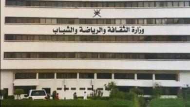 صورة تأجيل انتخابات الاتحادات العمانية
