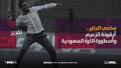 صورة سامي الجابر.. أيقونة الزعيم وأسطورة الكرة السعودية