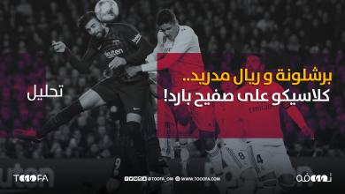صورة برشلونة و ريال مدريد.. كلاسيكو على صفيح بارد!