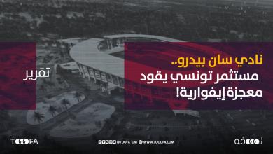 صورة نادي سان بيدرو.. مستثمر تونسي يقود معجزة إيفوارية!