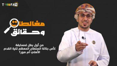 صورة من الأحق بلقب أول نسخة لمسابقة كأس جلالة السلطان ؟!