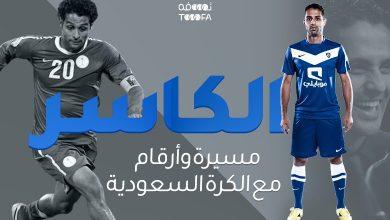 صورة الكاسر.. مسيرة وأرقام مع الكرة السعودية