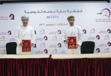 صورة الفروسية وبنك نزوى يوقعان اتفاقية دعم الأنشطة والفعاليات