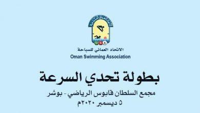 صورة انطلاق بطولة تحدي السرعة للسباحة